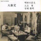 SHOJI AKETAGAWA (AKETA) 大勘定 [Daikanjyo] album cover